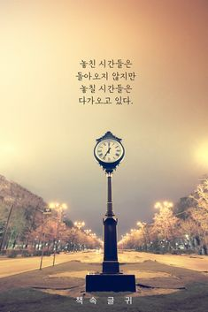 Korean Quotes, Neon Wallpaper, Famous Quotes, Cn Tower, Feelings, Sayings, Funny, Travel, Learn Korean