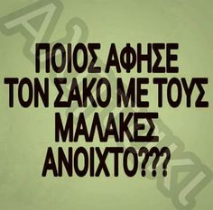 Funny Greek Quotes, Funny Quotes, Qoutes, Names, Lol, Humor, Sayings, Funny Phrases, Quotations