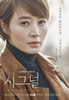 ASKKPOP,DRAMASTYLE Signal (Drama - 2015) Episode 09 - (English) TYPE3 (시그널)is a January 22, 2016 -- TV series directed by Kim Won-Suk South Korea.PlotDetectives from the present and a detective from the past communicate via walkie-talkie to solve a long-time unsolved case...