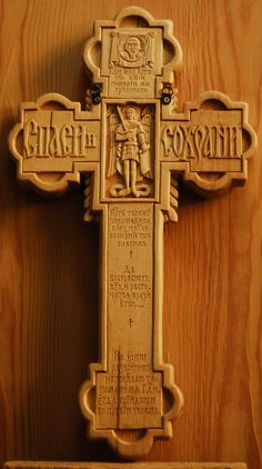 """Russian Cross, Icon of Christ Made-Without-Hands at the top, St Michael the Archangel in the middle, and the words """"Save and Protect"""" on the cross bars."""
