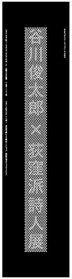 Typo - 谷川俊太郎 × 荻窪派詩人 展: Exhibition Shuntaro Tanikawa and Ogikubo poet: by Takahiro Furuya