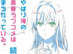 Oregairu Zoku New Character Designs Released   New Cast Members Revealed  The first set of character designs for the second season of the anime adaptation of Wataru Watari and Ponkan8′s Yahari Ore no Seishun Love Comedy wa Machigatteiru. (My Teen Romantic Comedy SNAFU) light novel series has released. The anime character designer for Oregairu will not be working on Oregairu Zoku, so a new set of redesigns have been produced. Additionally, two new cast members have been revealed.