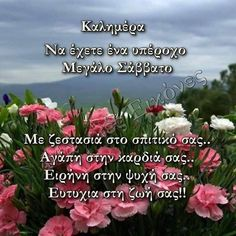 Greek Quotes, Good Morning, Easter, Plants, Buen Dia, Bonjour, Easter Activities, Plant, Good Morning Wishes