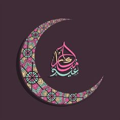 Eid Mubarak Images, Happy Eid Mubarak, Islamic Art Pattern, Pattern Art, Aid Moubarak Said, Eid Wallpaper, Eid Photos, Ramadan Poster, Islamic Celebrations