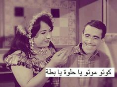 كوتو موتو! Funny Qoutes, Funny Picture Quotes, Movie Quotes, Funny Pictures, Funny Memes, It's Funny, Arabic Funny, Arabic Jokes, Funny Arabic Quotes