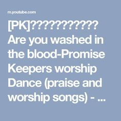 [PK]예수십자가에흘린피로써 Are you washed in the blood-Promise Keepers worship Dance (praise and worship songs) - YouTube