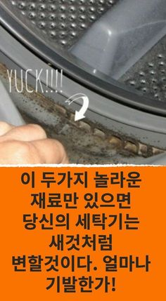 With these two amazing ingredients, your washing machine will change like a new one. How quirky! - With these two amazing ingredients, your washing machine will change like a new one. How quirky! Cleaning Day, Cleaning Hacks, Clean Your Washing Machine, Clean Up, Housekeeping, Clean House, Good To Know, Helpful Hints, Diy And Crafts