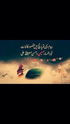 Noor Imam Hussain Poetry, Imam Hussain Karbala, Best Quotes In Urdu, Ali Quotes, Iqbal Poetry, Sufi Poetry, Muharram Quotes, Muharram Poetry, Islamic Messages