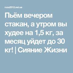 Пьём вечером стакан, а утром вы худее на 1,5 кг, за месяц уйдет до 30 кг! | Сияние Жизни