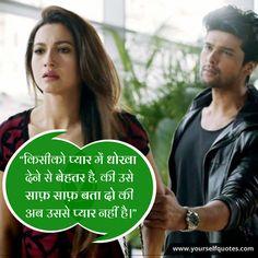 """""""किसीको प्यार में धोखा देने से बेहतर है, की उसे साफ़ साफ़ बता दो की अब उससे प्यार नहीं है।"""" ज़िन्दगी को बेहतर बनाने वाली बेस्ट हिन्दी कोट्स, हिंदी शायरी , हिंदी स्टेटस और सुविचार Tags 👇👇👇💚💚💚💚💚 #hindiquotes #Shayari #hindishayari #hindistatus #hindimotivation #hindikavita #hindiquote #hindisuccessquotes #quote #yourselfquotes #quotes #yourhindiquotes"""