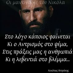 ΣΩΣΤΟ!!!!! Life Code, Greek Quotes, Famous Quotes, Cool Words, Life Is Good, Greece, Lyrics, Inspirational Quotes, Wisdom