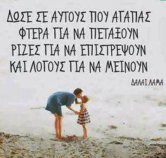 Magazino1: Καλή εβδομάδα! Greek Quotes, Wise Quotes, Poetry Quotes, Words Quotes, Quotes To Live By, Inspirational Quotes, Wisdom Sayings, Big Words, Greek Words