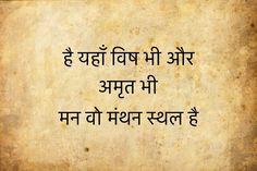 Hindi Qoutes, Quotations, Daily Thoughts, Deep Thoughts, Good Morning Images, Good Morning Quotes, Lyric Poem, Punjabi Quotes, Poetry Quotes