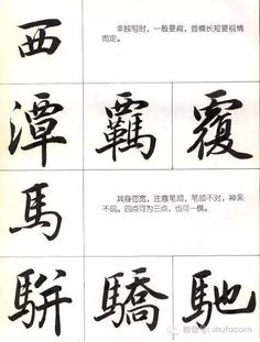Chinese Calligraphy, Calligraphy Art, Chinese Language, Handwriting, Digital Art, Calligraphy, Penmanship, Hand Lettering, Hand Drawn
