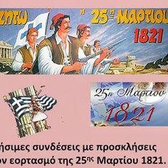 Προσκλήσεις για τον εορτασμό της 25ης Μαρτίου 1821:15 χρήσιμες συνδέσεις