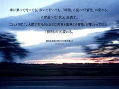 鄭明析牧師の明け方の御言葉より車に乗って行っても、歩いて行っても、「時間」に従って「背景」が変わる。 - Mannam & Daehwa(キリスト教福音宣教会)