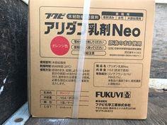 フクビ化学工業「アリダン乳剤Neo」