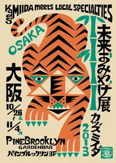 60 Examples of Japanese Graphic Design | Inspirationfeed