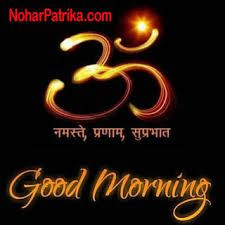 good morning wishes * good morning quotes good morning good morning quotes inspirational good morning quotes for him good morning wishes good morning greetings good morning quotes funny good morning beautiful Nice Good Morning Images, Beautiful Morning Pictures, Morning Images In Hindi, Latest Good Morning, Good Morning Picture, Good Night Image, Monday Morning Quotes, Morning Prayer Quotes, Good Morning Quotes For Him
