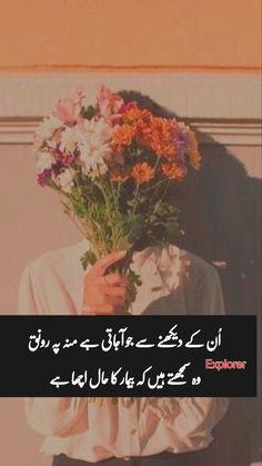 Love Poetry Urdu, Pakistani, Religion, Explore, Exploring