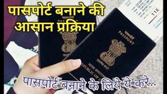 PASSPORT I  MAKE  PASSPORT WITH EASY PROCESS Passport Office, Happy Holi Images, World 7, Channel, Easy, How To Make