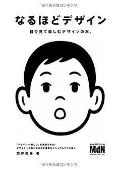 Amazon.co.jp: なるほどデザイン〈目で見て楽しむ新しいデザインの本。〉: 筒井 美希: 本