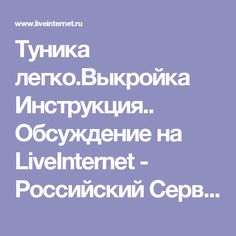 Туника легко.Выкройка Инструкция.. Обсуждение на LiveInternet - Российский Сервис Онлайн-Дневников