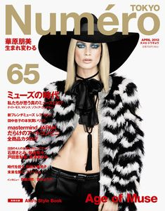 A-muse-ing Carolyn – Carolyn Murphy stars in this off-kilter cover shoot from…