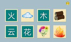 How to Learn Chinese Characters in a Fast and Easy Way? Today I would like to show you some easy way to help you remember character fast and interesting.
