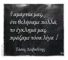 Τ. Λειβαδίτης