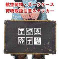 Amazon.co.jp: nc-smile われもの注意 80mm 取扱 注意 警告 ステッカー シール 荷物 スーツケース 航空機荷物 (ホワイト)…