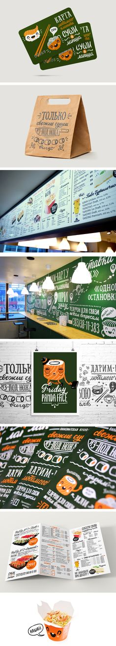 Суши&Лапша Фирменный стиль © Aleksey Kurchin The whole #Identity #packaging #branding story behind shrimp for lunch. PD