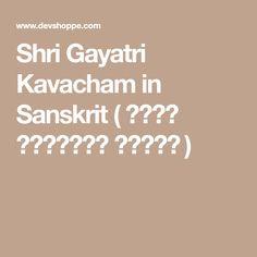 Shri Gayatri Kavacham in Sanskrit ( श्री गायत्री कवचम् )