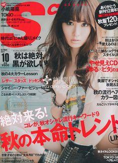 S Cawaii October 2012 Haruna Kojima