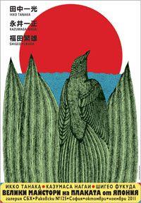 Казумаса Нагаи - Поиск в Google