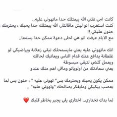Arabic English Quotes, Funny Arabic Quotes, Islamic Love Quotes, Allah Quotes, Words Quotes, Qoutes, Arabic Proverb, Other Ways To Say, I Miss You Quotes
