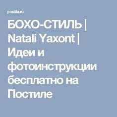 БОХО-СТИЛЬ | Natali Yaxont | Идеи и фотоинструкции бесплатно на Постиле