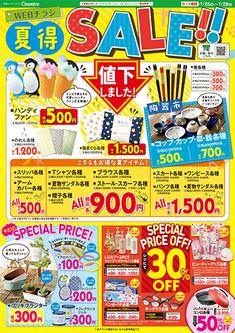 Dm Poster, Magazine Layout Design, Snack Recipes, Snacks, Pop Tarts, Banner, Spare Ribs, Okinawa, Typo