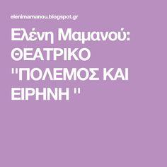 Ελένη Μαμανού: ΘΕΑΤΡΙΚΟ ''ΠΟΛΕΜΟΣ ΚΑΙ ΕΙΡΗΝΗ ''