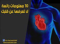10 معلومات رائعة لا تعرفها عن قلبك
