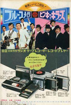 日立 ラジオ、テープレコーダー、レコードプレーヤー(ブルコメ/ピンキラ)