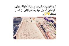 Vie Motivation, Study Motivation Quotes, Study Quotes, Bio Quotes, Life Lesson Quotes, Good Life Quotes, Words Quotes, Qoutes, Quran Quotes Inspirational