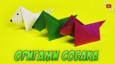 Оригами СОБАКА из бумаги / ОРИГАМИ животные