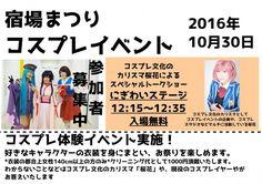 埼玉でコスプレイベントの主催をしている彩の国ブランドフォーラムの代表でもあり、コスプレ界では高い支持を得ている菩提寺由美子(コスプレネーム桜花)によるトークショーを にぎわいステージにて開催致します。