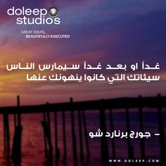 غداً او بعد غداً سيمارس الناس سيئاتك التي كانوا ينهونك عنها #business #entrepreneur #fortune #leadership #CEO #achievement #greatideas #quote #vision #foresight #success #quality #motivation #inspiration #inspirationalquotes #domore #dubai #abudhabi #uae www.doleep.com/