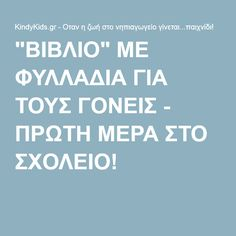 First Day Of School, Back To School, Welcome September, September Crafts, Greek Language, Classroom Management, Kids And Parenting, Therapy, Teacher