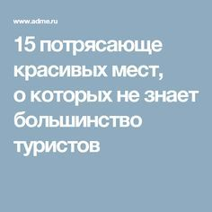 15 потрясающе красивых мест, о которых не знает большинство туристов Travel Guides, Travel Tips, Travel Movies, Beautiful Paris, I Want To Travel, Travel And Leisure, Best Vacations, Where To Go, Travel Around