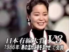 Treat Mistake By Patience and Trust Correction By Unconditional Love: 鄧麗君3連覇「日本有線大賞」等之大賞及1986「日本唱片大賞」之金賞