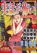 実話が怖い! 怪談新耳袋 家 ISBN-10: 4840119260 ISBN-13: 978-4840119269