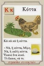 Greece Photography, Greek Language, Old Advertisements, Kids Reading, Athens, Diy For Kids, Old School, Nostalgia, Place Card Holders